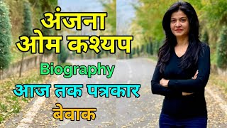 Anjana Om Kashyap Biography In Hindi || struggle story | Motivational Life, Aaj Tak Patrakar