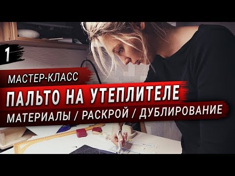 Шью пальто на утеплителе по выкройке грассер (grasser) // Часть 1