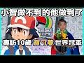 20190928中天新聞 寶可夢世界冠軍! 10歲吳比任高雄觀光代言人