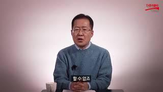 [홍준표의 뉴스콕] '위장평화쇼'가 막말이라더니