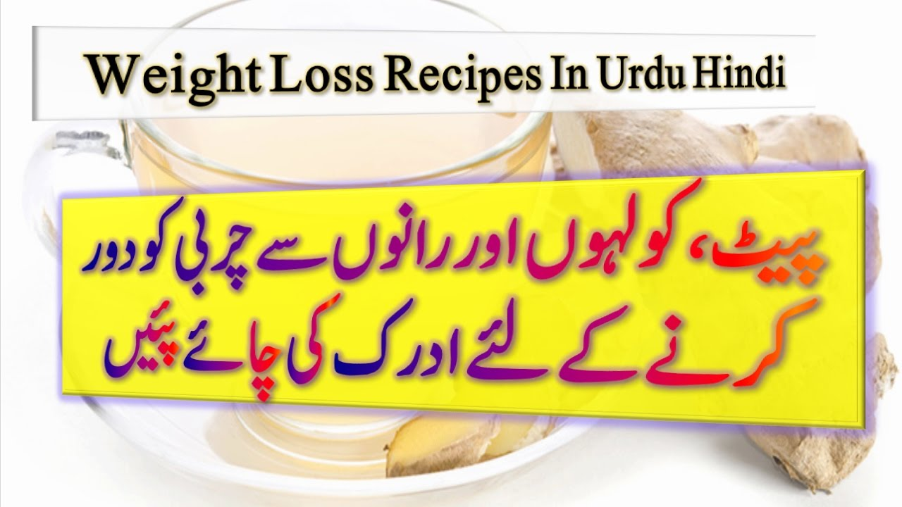 Weight loss recipes in urdu hindi how to lose weight with ginger weight loss recipes in urdu hindi how to lose weight with ginger and water ccuart Gallery