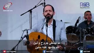 ترنيمة دم يسوع غالي وثمين - 25-02-2018 كنيسة القيامة بيروت