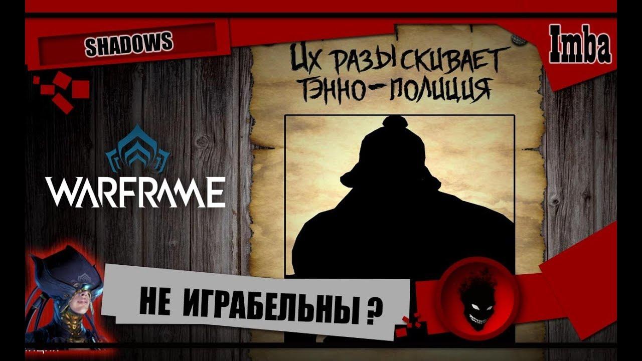 WARFRAME - 🔥ТОП🔥 РЕДКО ВСТРЕЧАЕМЫХ ФРЕЙМОВ