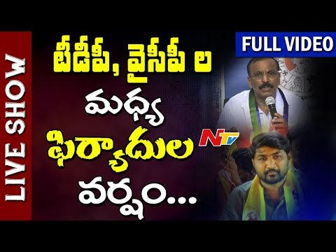 Nandyal By- Election || TDP & YCP Leaders File Complaint to EC || Live Show Full