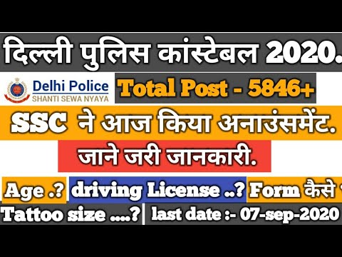 How to apply online Delhi police MTS 2017 || Delhi Police recruitment MTS Online Form 2017-2018 ||