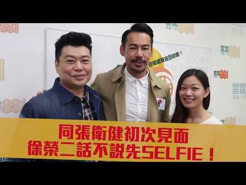 同張衛健初次見面   徐榮二話不說先SELFIE!