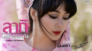 #ลากิ Lagi Syantik | มินตรา น่านเจ้า【Cover Version】