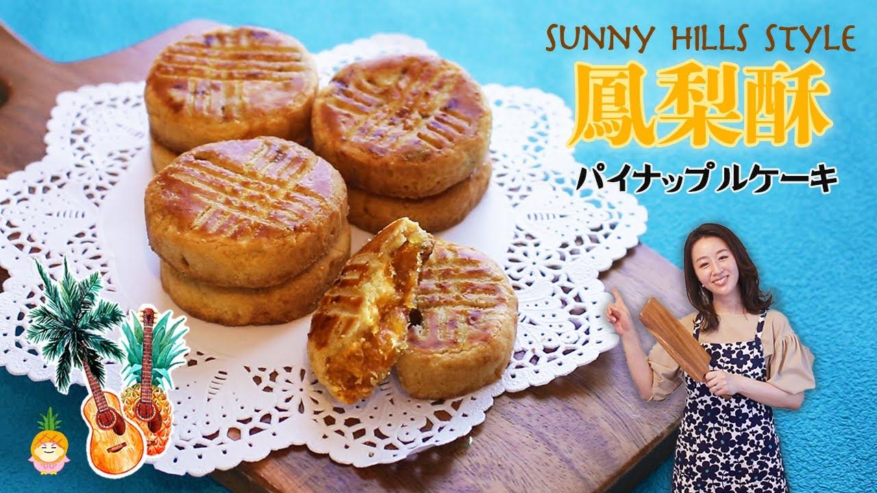 【型不要】丸くて可愛い🍍サニーヒルズ風パイナップルケーキの作り方《缶詰使用》