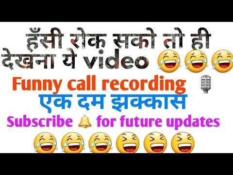 हँसी ही हँसी Funny call recording.