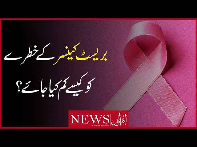 How To Reduce Risk Of Breast Cancer?