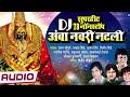 Dj Nonstop Amba Bai Geete | Super Hit Tuljapur Geet  Amba Navri Natali video