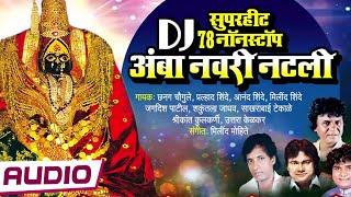 Dj Nonstop Amba Bai Geete | Super Hit Tuljapur ...