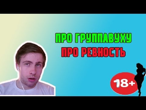 Itpedia про Группавуху/Ревность