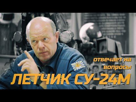 Летчик СУ-24М Шейкин Г.Г. отвечает на вопросы ЭКСПЕРТА