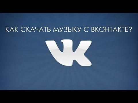 Как скачать музыку из ВКонтакте//How to download music from the VK