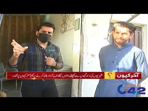 Download Illegal Petrol Pumps In Lahore | Aakhir Kyon | 1 June 2021 | City 42
