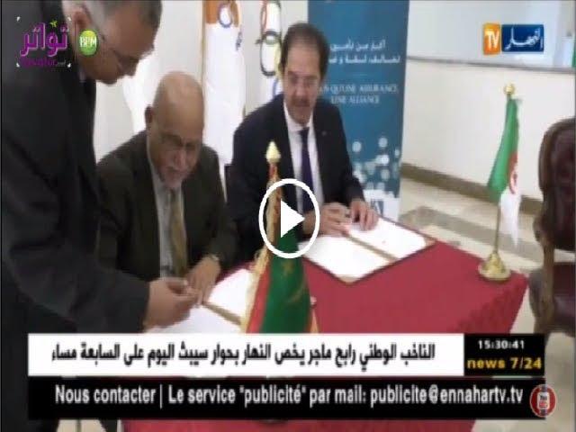 اللجنة الأولمبية الموريتانية توقع عقد شراكة مع نظيرتها الجزائرية - تقرير قناة النهار