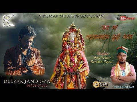 Song.....jai maa mahakalka budhi mata ...singer... Deepak Jandewa by Skumar music production