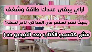 انت داخل على امتحان الفزيا مش العيد فوووق يا حماده (ازاي يبقى عندك طاقة دايما للمذاكرة)
