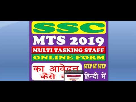 SSC MTS Online Form 2019 - फॉर्म कैसे भरे - पेमेंट कैसे करे