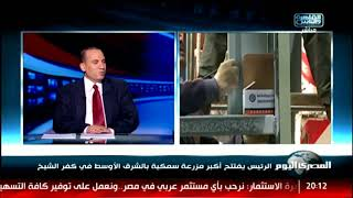 الرئيس يفتتح أكبر مزرعة سمكية بالشرق الأوسط في كفر الشيخ