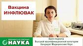 Вакцина биолик туберкулин ппд-л (украина) (проба манту) + консультация перед вакцинацией. *. Вакцина для профилактики туберкулеза (бцж) (польша). *. Вакцина енджерикс-в (бельгия) (гепатит в). *. Вакцина инфанрикс гекса (бельгия) (дифтерия, столбняк, коклюш, гепатит в, полиомиелит,