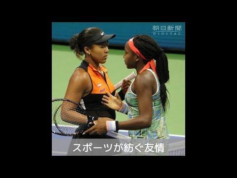 テニス全米オープン 涙ぐむ15歳の天才少女ガウフ、慰めた大坂 大観衆わしづかみ