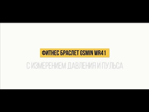 Обзор фитнес - браслета GSMIN WR41