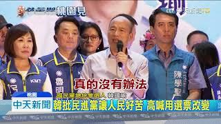 20190804中天新聞 競選開跑 韓國瑜直搗桃園拚2020全壘打