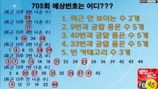 로또 705회 당첨 유망번호 예측_요점정리