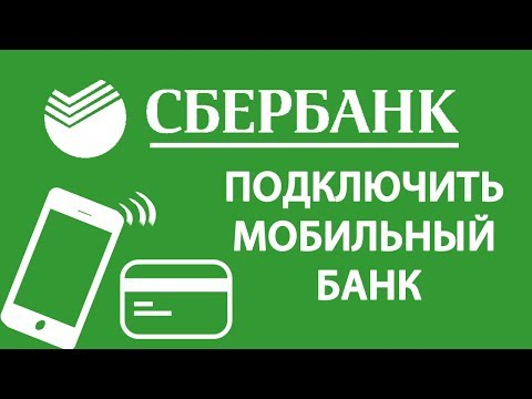 Как подключить Мобильный банк Сбербанка! Карта мобильный банк тарифы услуга через интернет пакет смс