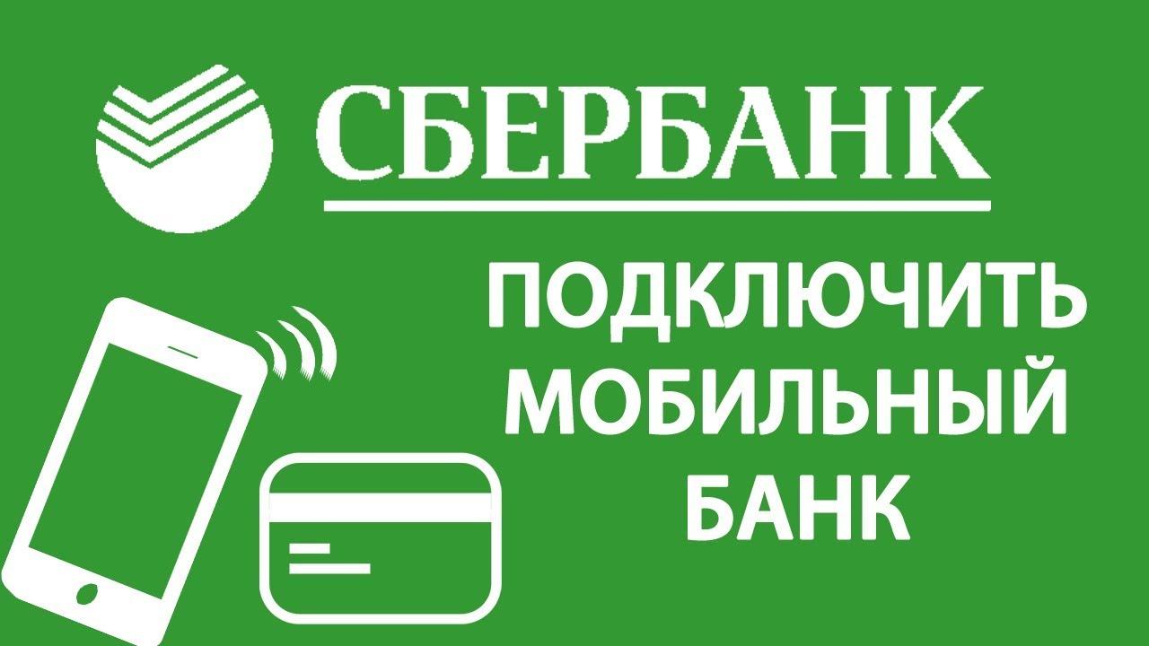 кредит через мобильный сбербанк онлайн kz