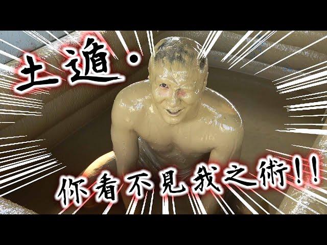 #73【谷阿莫Life】學電影脱個半光再沾滿身泥巴看看是否真能躲過價值百萬的熱能感應器