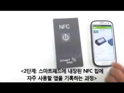 esmartpad 설정하기와 NFC 앱을 지정하는 방법을 설명하는 동영상입니다.