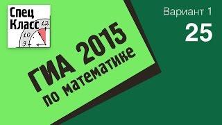 Подготовка к ГИА (ОГЭ) по математике. Задание 25 (вариант 1) - bezbotvy