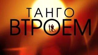 Танго втроем 17 серия