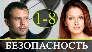 Безопасность 1-8 серия / Криминальный детективный сериал #анонс Русские новинки фильмов