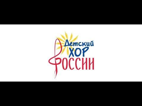 """Детский хор России (МДЦ """"Артек"""") - 13 сентября 2019г. Live"""