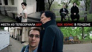 "Места из сериала ""Шерлок"" в Лондоне | ""Sherlock"" movie locations in London"