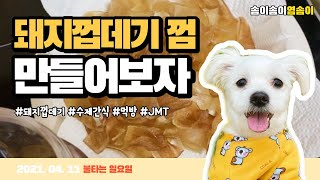 [수제 간식] 2000원으로 강아지 수제간식 만들기 (…
