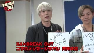 1/13(金)「BREAK OUT祭 2017」開催決定! 「X4」からスペシャルコメント...