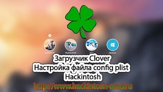 Загрузчик Clover – Настройка файла config plist  Hackintosh 10.10.3 clover boot loader