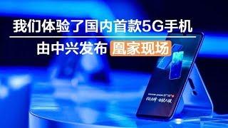 ZTE AXON 10 Pro Hands On 我们体验了国内首款5G手机,由中兴发布   凰家现场