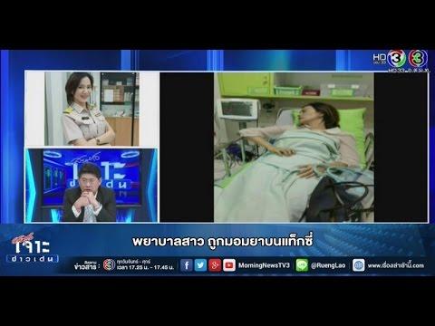 เจาะข่าวเด่น พยาบาลสาว ถูกมอมยาบนแท็กซี่ (12 ก.พ.58)