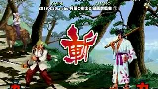 a-cho 月華の剣士2 録画対戦会①(2019.4.30)