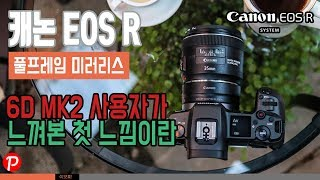 캐논 EOS R 풀프레임 미러리스카메라 6D mk2 사…