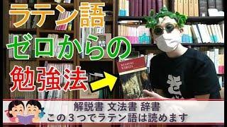 【初心者】ラテン語独学におすすめの参考書・教科書・入門書