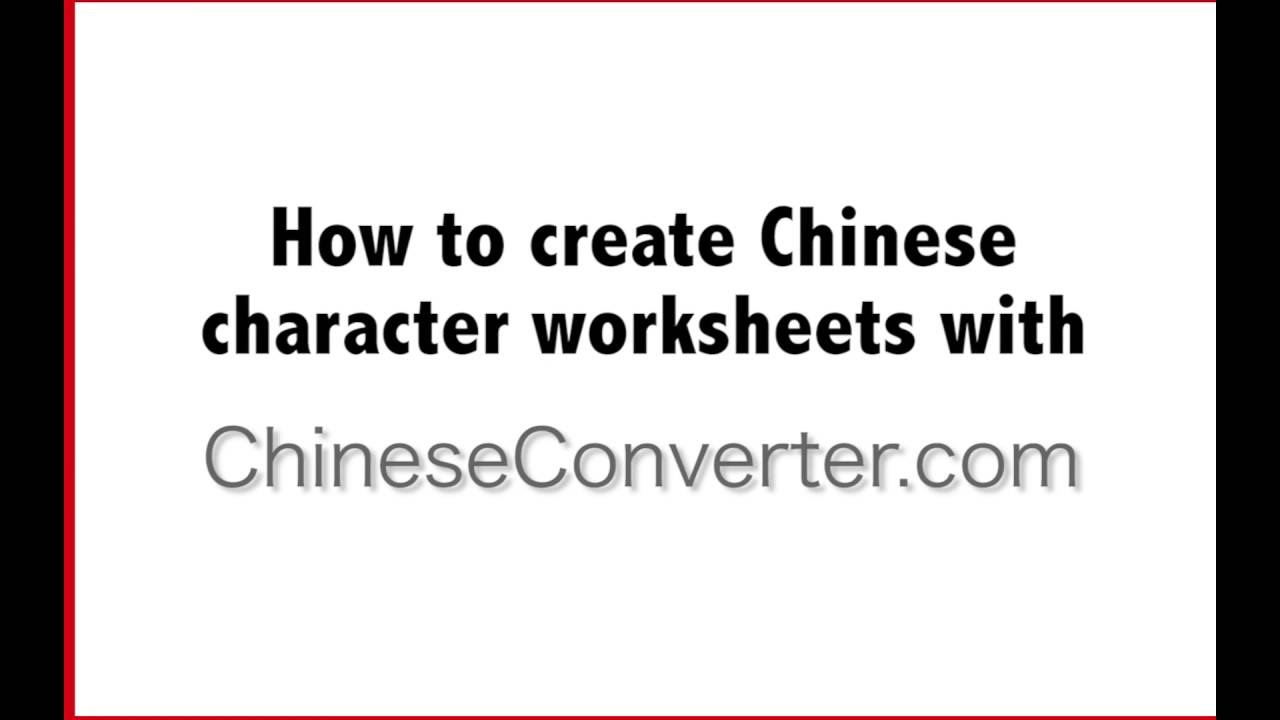 How To Create Chinese Worksheets Custom Worksheets Made Easy – Chinese Worksheets