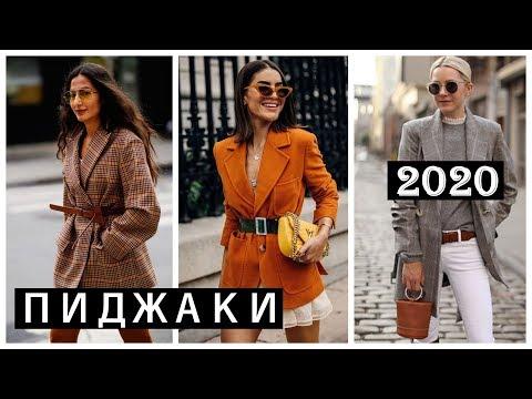 СОВРЕМЕННЫЙ ЖЕНСКИЙ ПИДЖАК | Как выбрать пиджак | Мода весна лето 2020 | Как носить пиджак девушке