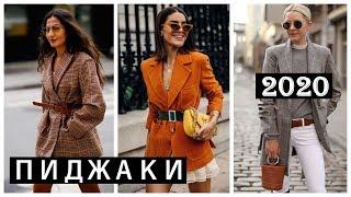 СОВРЕМЕННЫЙ ЖЕНСКИЙ ПИДЖАК Как выбрать пиджак Мода весна лето 2020 Как носить пиджак девушке